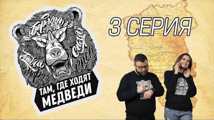 Там, где ходят медведи: Мариинск и Таштагол. Север и юг Кузбасса (3 серия)