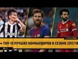 ● Топ-10 лучших бомбардиров в сезоне 2017/18