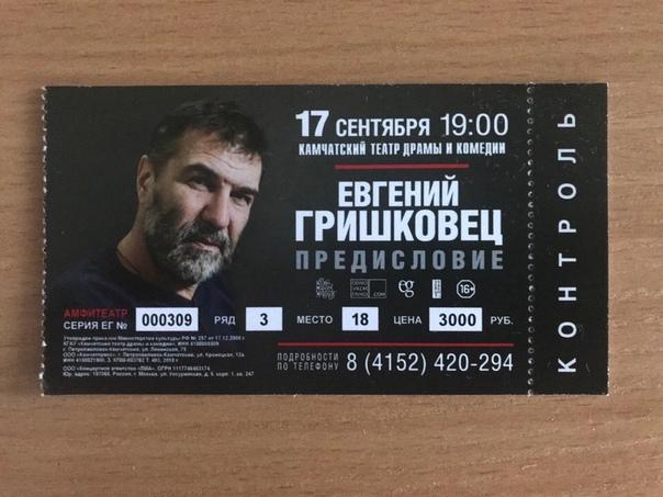 Билет на постановку Е.Гришковца