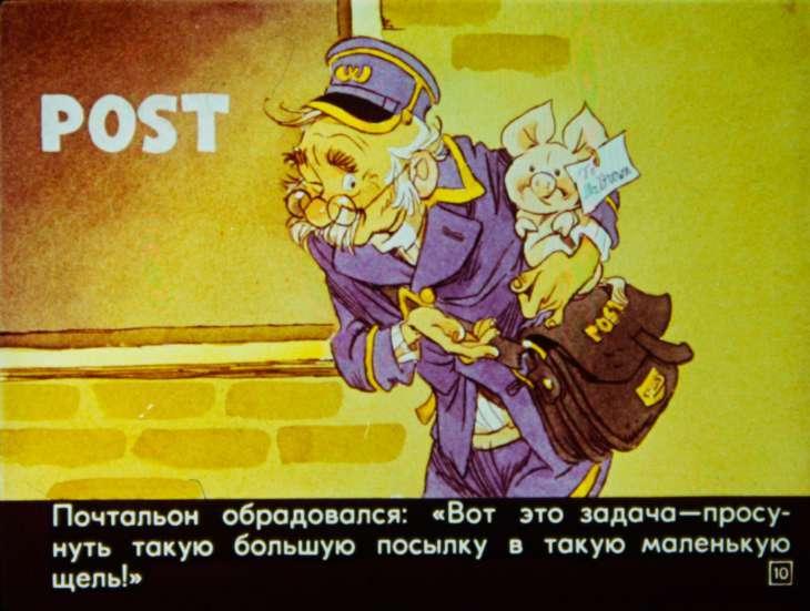 Почтальон и поросёнок