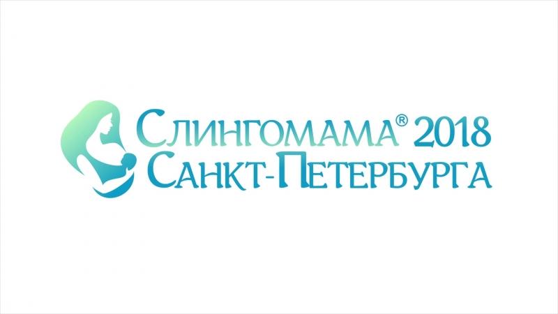 СЛИНГОМАМА профессионал 2018.СЛИНГОМАМА САНКТ-ПЕТЕРБУРГА 2018.Анна Максименко