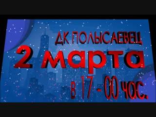 2 марта ДК Полысаевец