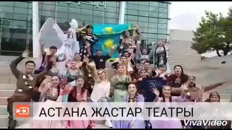 Астана Жастар театрына 11 жыл!