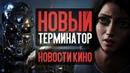 Алита Боевой Ангел новый Терминатор и трёхчасовые Мстители 4 Новости кино