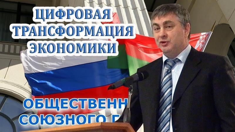 Взгляд в будущее для союзного государства. Бирюков А.М.- сопредседатель союза Россия - Белоруссия.