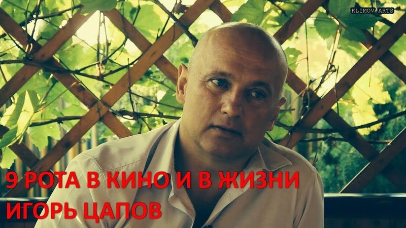 Сержант 9 роты про фильм Бондарчука и реальность 9рота ИгорьЦапов ВДВ 345полк