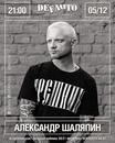 Александр Шаляпин фото #11