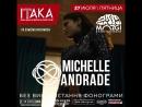 Итака 2018 - Michelle Andrade