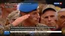 Новости на Россия 24 • На День независимости Порошенко объяснил, что Россия плохая