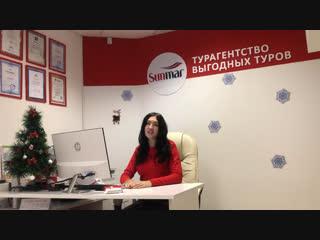 С новым 2019 годом от турагентства выгодных туров Sunmar г.Саранск!