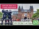 B Epic переезжает в Европу Elev8 made in Amsterdam