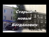 Старый-новый Богданович