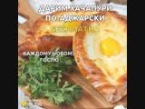 Кафе Мимино в Сочи бесплатно дарит всем по ХАЧАПУРИ! Кликайте по ссылке в посте!