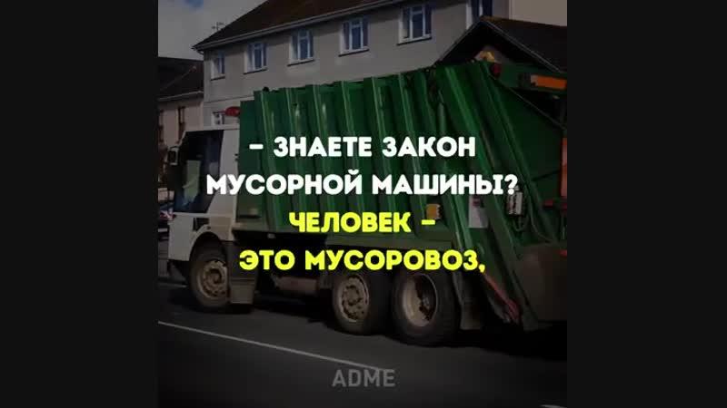 Человек - это мусорная машина...