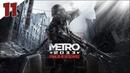 Прохождение Metro 2033 Redux 11   2 ФИНАЛА
