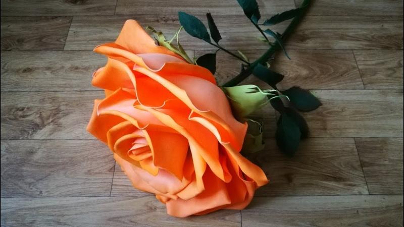 Роза из фоамирана D=40 см. Часть 3