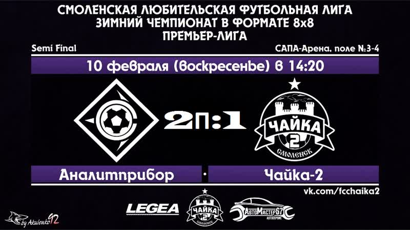 Зимний сезон 8х8 2018-2019, АНАЛИТПРИБОР - ЧАЙКА-2 1-1 (по пенальти 5-3) (матч полностью)