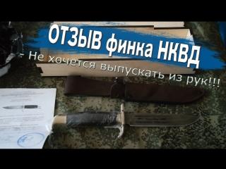 Отзыв о ноже финка НКВД