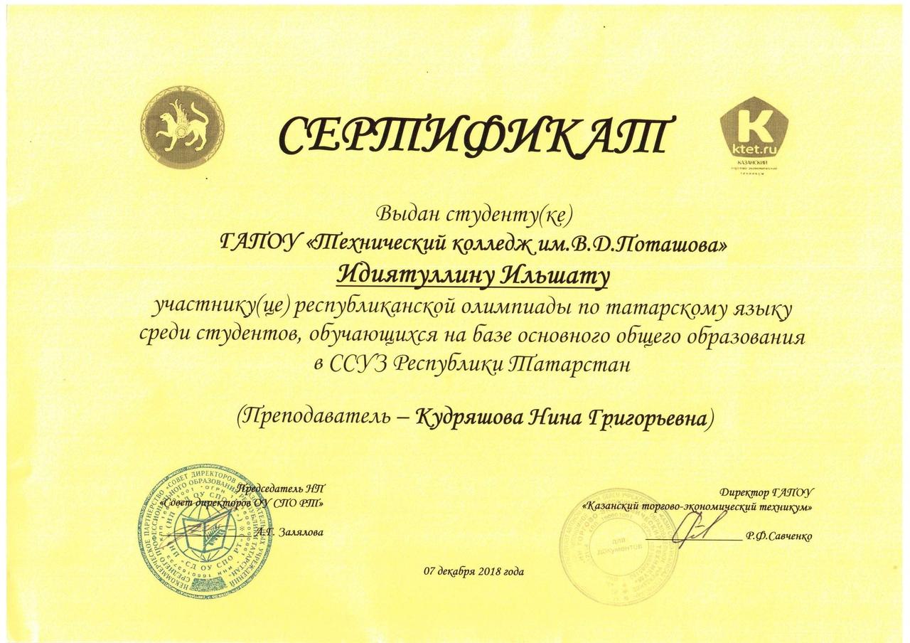 Итоги республиканской олимпиады по татарскому языку