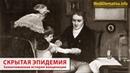 СКРЫТАЯ ЭПИДЕМИЯ Замалчиваемая история вакцинации
