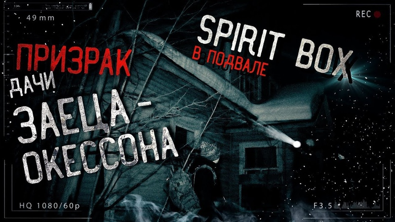 Мы записали ГОЛОСА ПРИЗРАКОВ через Spirit Box в подвале дачи Заеца-Окессона!