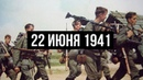22 июня 1941. Начало Великой Отечественной войны