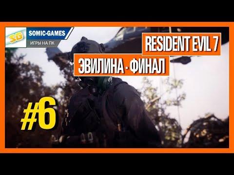 Resident Evil 7 Прохождение biohazard ▶️ Часть 6 - Эвилина - финал