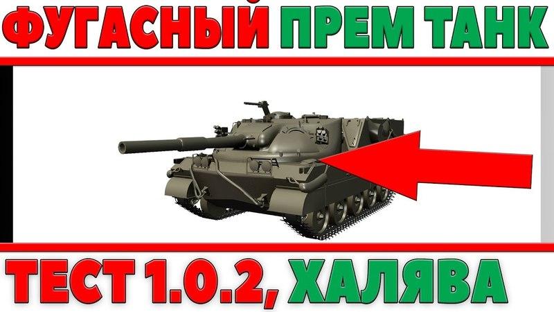 ФУГАСНАЯ ПРЕМИУМ ПТ АНГЛИИ Excalibur, ТЕСТ 1.0.2 WOT, ПРЕМ ТАНК БЕСПЛАТНО ДЛЯ КАРТ World of Tanks