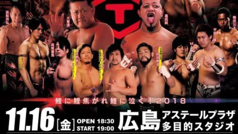 DDT Koi Ni Koi Kogare Koi Ni Naku! 2018 (2018.11.16)