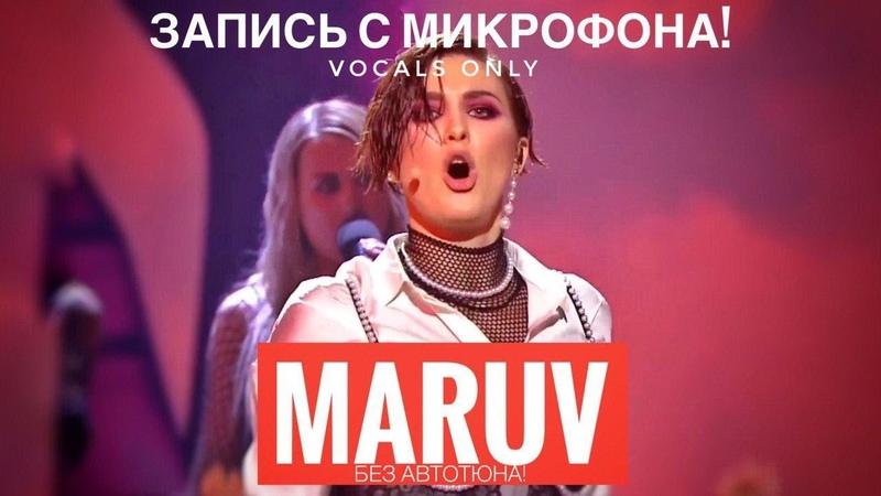 Голос с микрофона: MARUV - Siren Song (Голый Голос)
