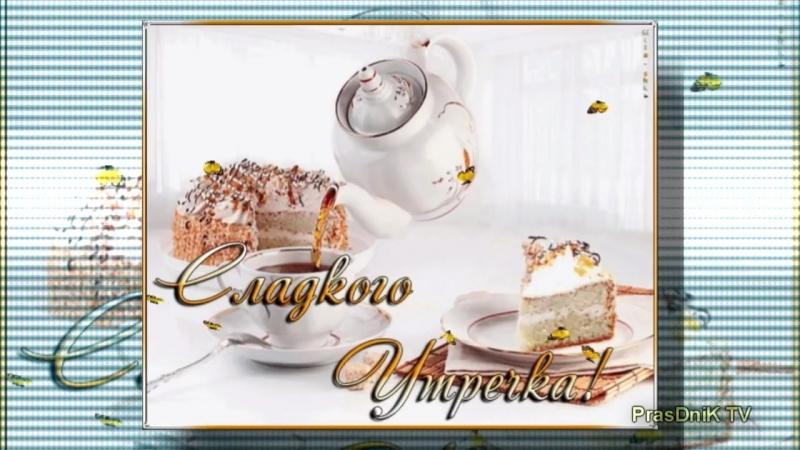 Веселое пожелание С Добрым утром! Доброе утро! (1)