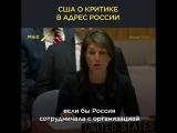 Никки Хейли о преступлениях путинского режима