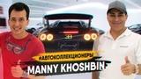КАК он КУПИЛ тачек на 3 МЛРД! История УСПЕХА Manny Khoshbinа! Автоколлекционеры. Car Collectors.