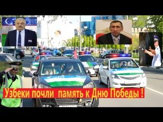 Узбеки почли память погибшим к Дню Победы в городе Реутов! 1-часть Узбекистанцы 73-ю Годовщину Победы над фашизмом отметили в Мо