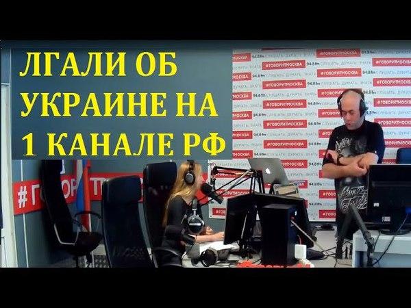 Доренко признается во лжи на 1 канале РФ об Украине Франции и т д