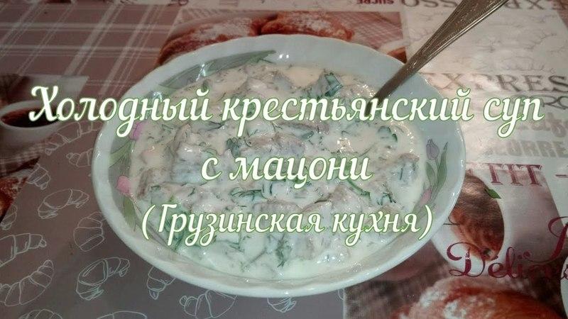 Холодный крестьянский суп с мацони (Грузинская кухня)