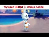 Лучшие вещи в ЖИЗНИ!! )) Женский Юмор от Зайки Zoobe.