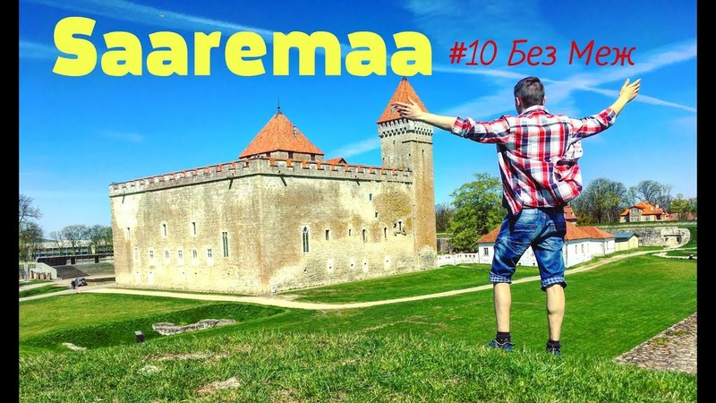 Острів Saaremaa, столиця Kuressaare 10 Без Меж