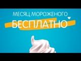 Итоги конкурса Месяц мороженого бесплатно