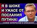 ЭTO KOШMAP! TAKOГO EЩE HE БЫЛO! Владимир Рыжков /блестящий анализ послания Путина/