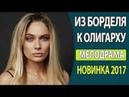 ИЗ БОРДЕЛЯ К ОЛИГАРХУ Русские мелодрамы 2017, Русские фильмы 2017