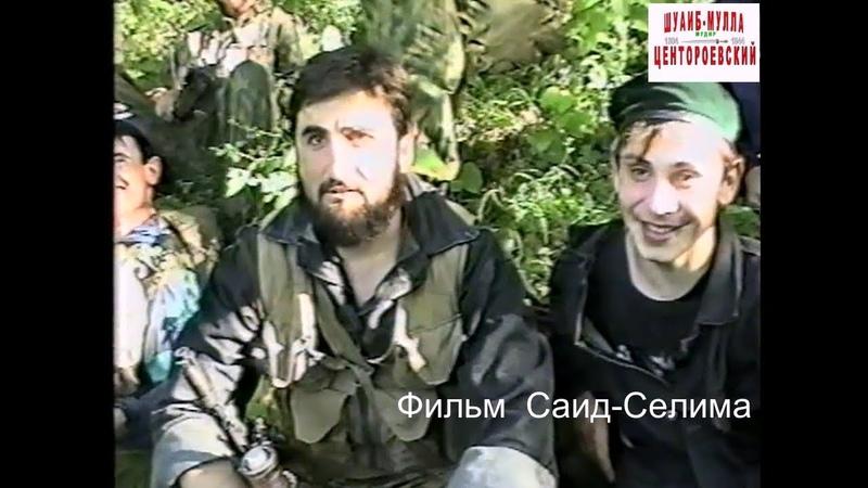 Имам Алимсултанов -Даймехкан к1ентий - Зезагаш-Шарой.Через горные хребты.Фильм Саид-Селима.