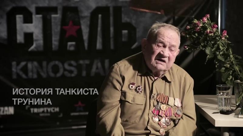 История танкиста Трунина