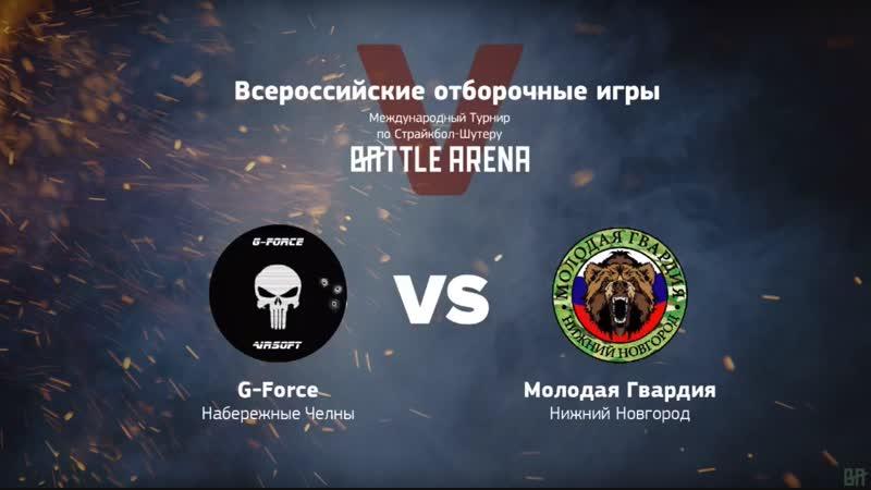 BattleArena [G-Force vs Молодая гвардия] 1 раунд