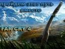 Far Cry 4 3 (Аджай Гейил сам Иисус)