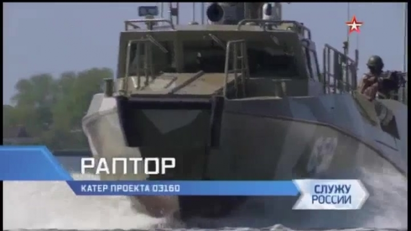 Проект «Раптор» что известно о современном патрульном катере ВМФ РФ