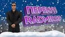 RADMIR CRMP 01 ПЕРЕКУП ВЫГОДНО ЛИ