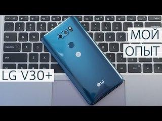 Опыт использования LG V30+ и Q&A: дополняя обзор. Все что нужно знать о LG V30+