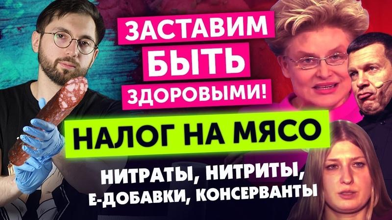 МЯСО ВРЕДНО И ВЫЗЫВАЕТ РАК КАНЦЕРОГЕНЫ МИФЫ и ФАКТЫ НАЛОГ НА МЯСО в РОССИИ