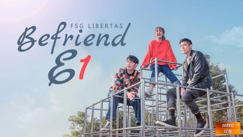[FSG Libertas] [E01/24] Befriend / Помогая / Поддержка [рус.саб]